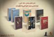 اعلام نامزدهای بخش نقد ادبی جایزه جلال آلاحمد