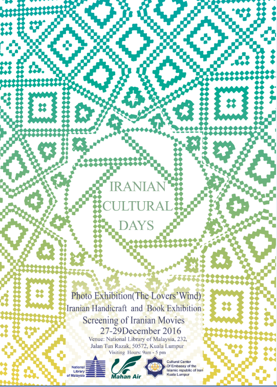روزهای فرهنگی ایران در مالزی