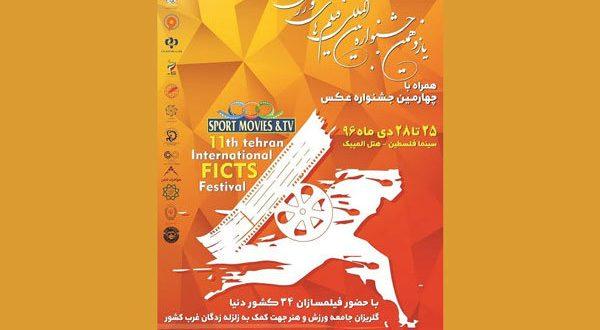 فیلم «اولا بولا»مالزی، فیلم برگزیده در جشنواره فیلمهای ورزشی ایران