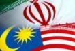 افزایش حجم تجارت غیرنفتی میان ایران و مالزی